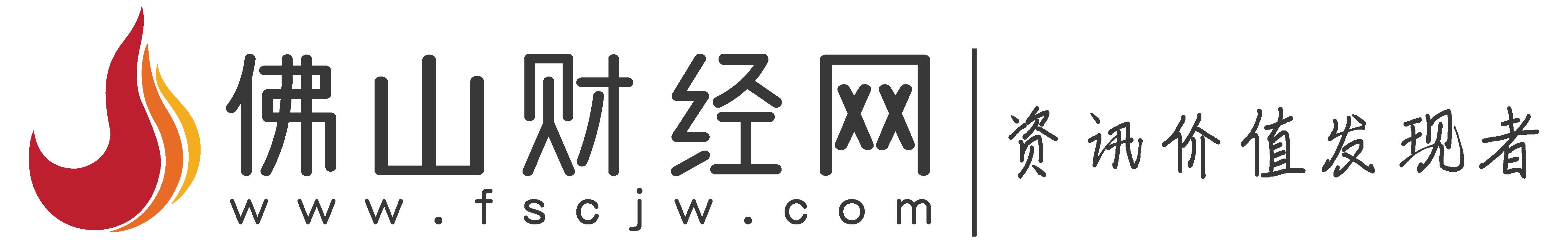 佛山财经网